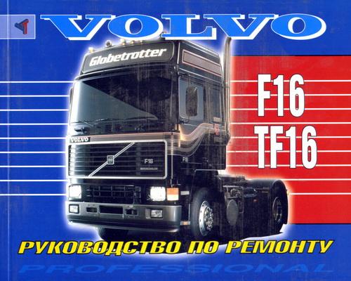Руководство по ремонту Volvo F