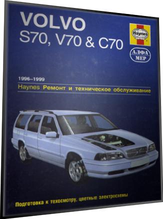Volvo v70 руководство ремонту