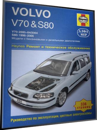 инструкция по эксплуатации Volvo S80 - фото 11
